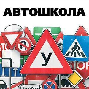 Автошколы Щелково