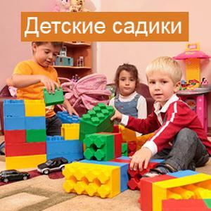 Детские сады Щелково
