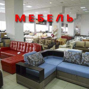 Магазины мебели Щелково