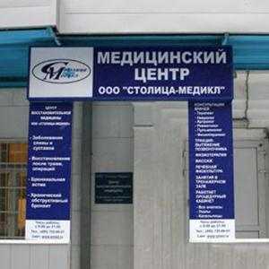 Медицинские центры Щелково