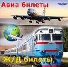 Авиа- и ж/д билеты в Щелково