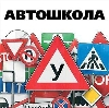 Автошколы в Щелково