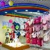Детские магазины в Щелково