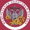 Налоговые инспекции, службы в Щелково