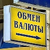 Обмен валют в Щелково