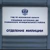 Отделения полиции в Щелково